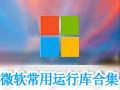 微软常用运行库合集 2019.07.20