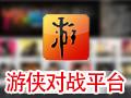 游侠对战平台 6.16