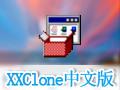 XXClone系統移植軟件 2.08.8