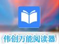 伟创万能阅读器 2.0.8