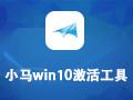 小马win10激活工具