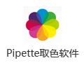 取色软件(Pipette) 18.4.21