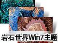 巖石世界微軟官方Win7主題 Win7主題