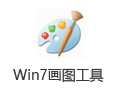 Win7画图工具
