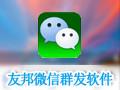 友邦微信群发软件 20.8