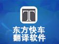 东方快车 6.2