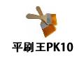 平刷王北京赛车pk10计划软件 1.1710101