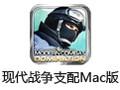 现代战争支配 For Mac 1.1.0