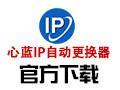 心蓝IP自动更换器 1.0