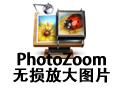 PhotoZoom无损放大图片 7.1.0