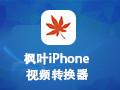 枫叶iPhone视频转换器 12.4.0