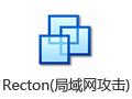 Recton局域网攻击工具 3.0