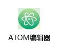 ATOM编辑器 1.41.0