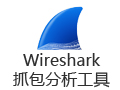 Wireshark抓包分析工具 2.6.3