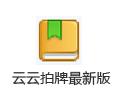 云云拍牌 9.1.6