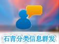 石青分类信息发送软件 1.6.9