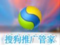 搜狗推广管家 7.2