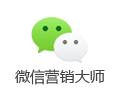石青微信营销大师 1.5.5.12