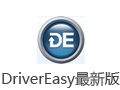 DriverEasy(驱动易) 5.6.12