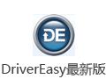 DriverEasy(驱动易) 5.6.9
