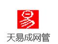 天易成网络管理系统 6.0.1