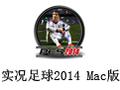 实况足球2014 For Mac 1.1