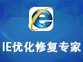 IE優化修復專家2008豪華版 7.35
