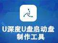 U深度U盘启动盘制作工具 5.0.18