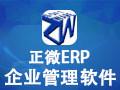 正微ERP企业管理软件 10.91