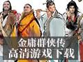 金庸群侠传online 2.1
