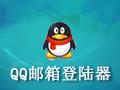 QQ邮箱登陆器 1.0