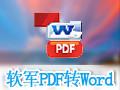 软军PDF转Word 3.5