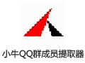 小牛QQ群成员提取器 13.9