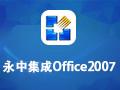 永中集成Office2007 最新版