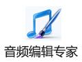 音频编辑专家 9.2