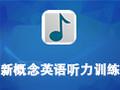 新概念英语听力训练