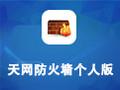 天网防火墙个人版 3.0.16