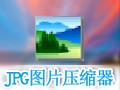 JPG图片压缩器 2.0