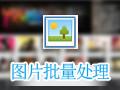 七彩色图片批量处理工具 8.0