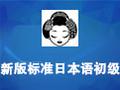 新版标准日本语初级