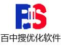 百中搜优化软件 10.9.6
