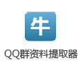 牛仔QQ和QQ群资料提取器 3.1