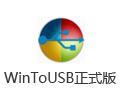 WinToUSB 4.1