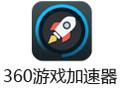 360游戏加速器