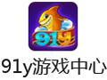 91y游戏中心 2.9.2