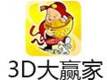 3D大赢家 5.02