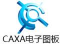 CAXA电子图板 2007