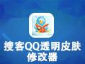 搜客QQ透明皮肤修改器 2.52
