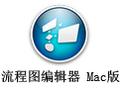 流程图编辑器For Mac 3.2.9