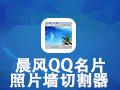 晨风QQ名片照片墙切割器 1.45